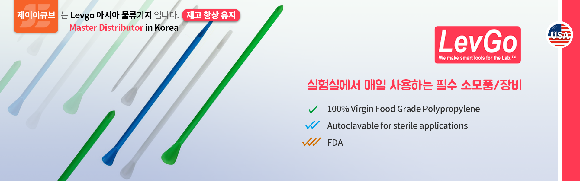 homepage-banner-LEVGO-2